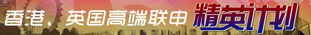 香港英国高端联申精英计划