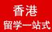 香港留学申请一站式服务