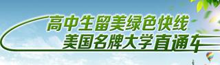 高中生留美绿色快线