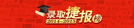 2014-2015录取捷报榜