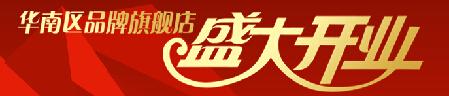 华南区品牌旗舰店盛大开业