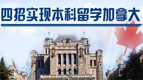 四招实现本科留学加拿大