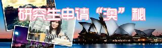 http://www.amberedu.com/zt/visa-au/