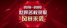 2019-2020世界名校录取风暴来袭