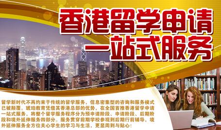 香港研究生申请全方位大放送
