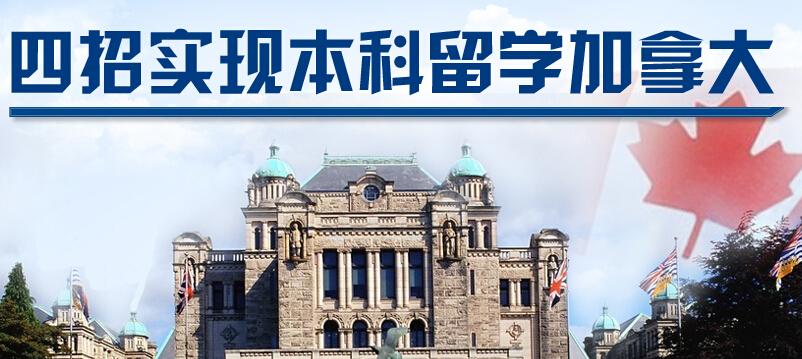 加拿大本科留学费用