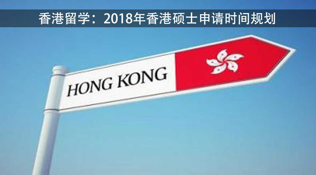 香港研究生申请时间规划